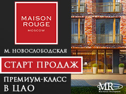 Клубный дом Maison Rouge Старт продаж! Премиум-класс в самом